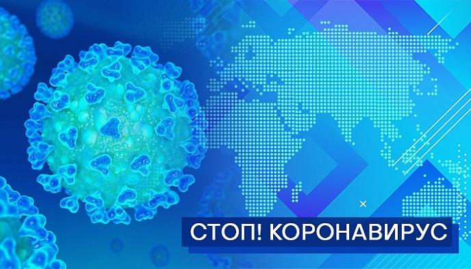 Дополнительные меры по снижению рисков распространения новой коронавирусной инфекции