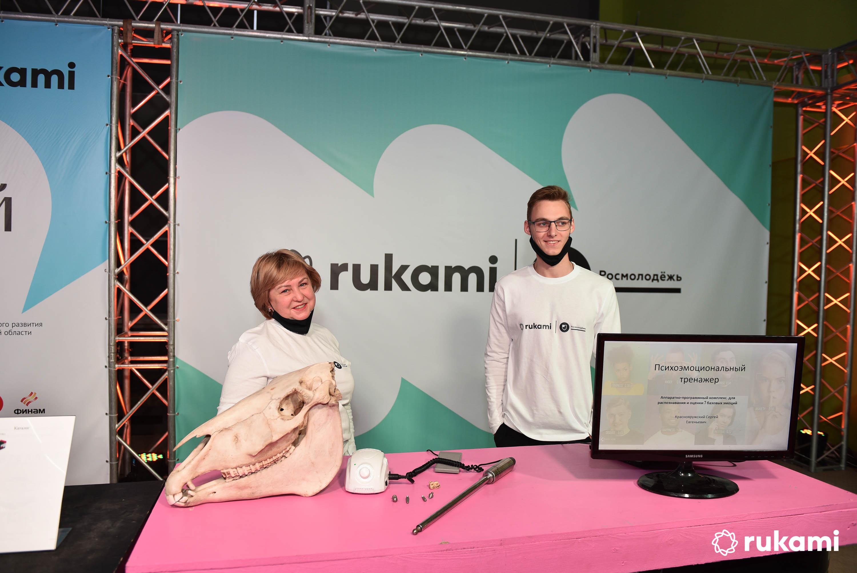 Дипломант фестиваля идей и технологий «Rukami»