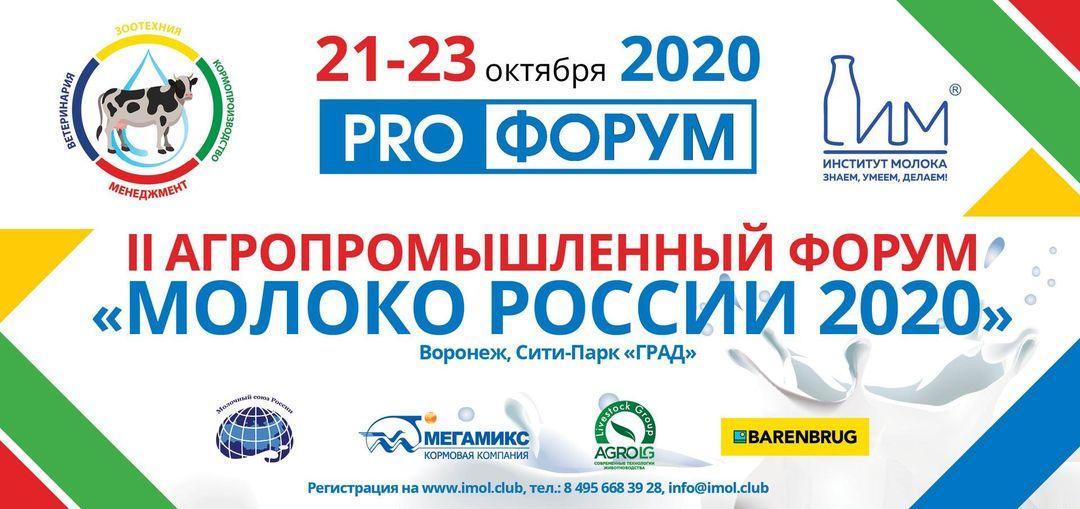 II Агропромышленный форум «Молоко России 2020»