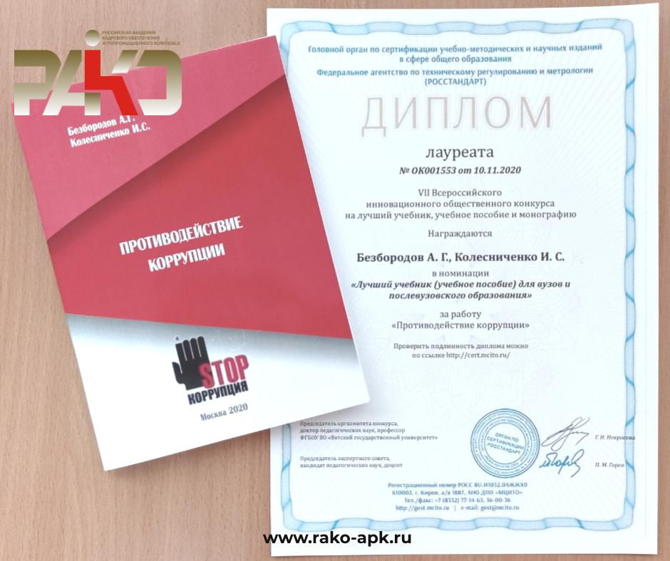 «Противодействие коррупции»: учебное пособие Академии – лауреат конкурса