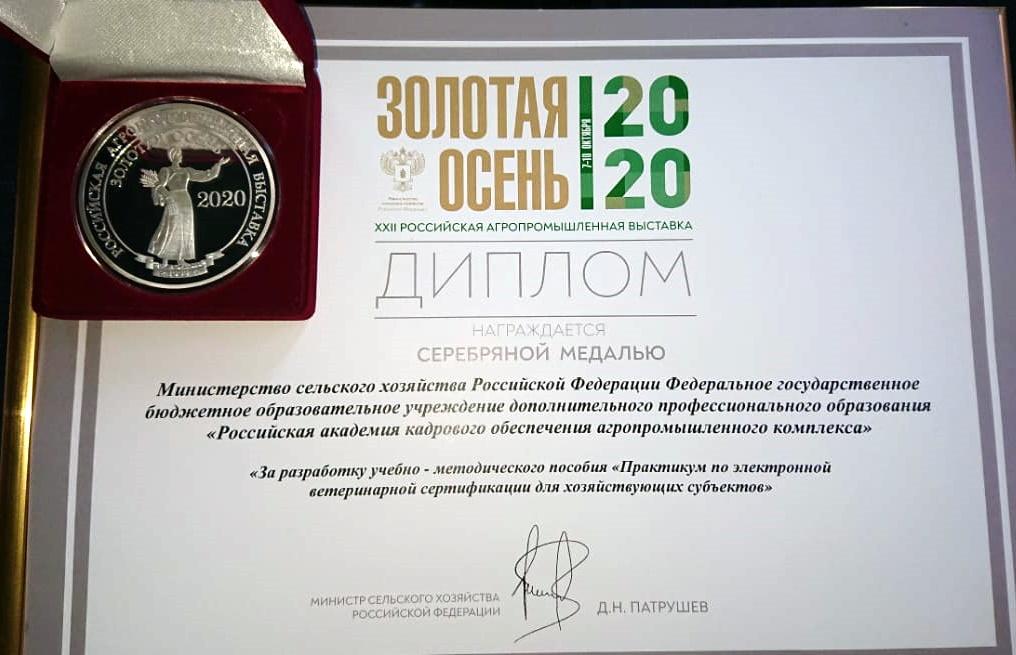Серебро «Золотой осени – 2020»