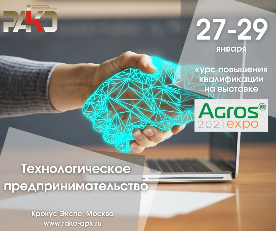Технологическое предпринимательство — программа повышения квалификации специалистов в рамках деловой программы международной выставки AGROS 2021