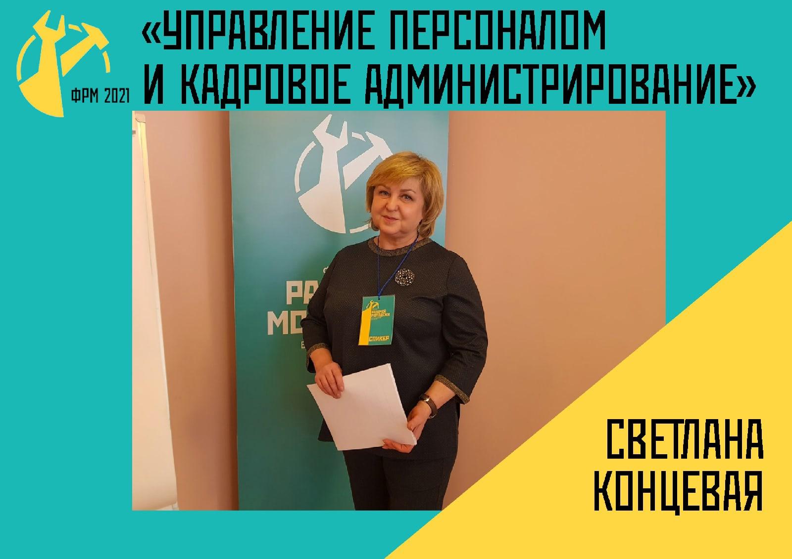Участие Академии в форуме рабочей молодёжи Белгородской области