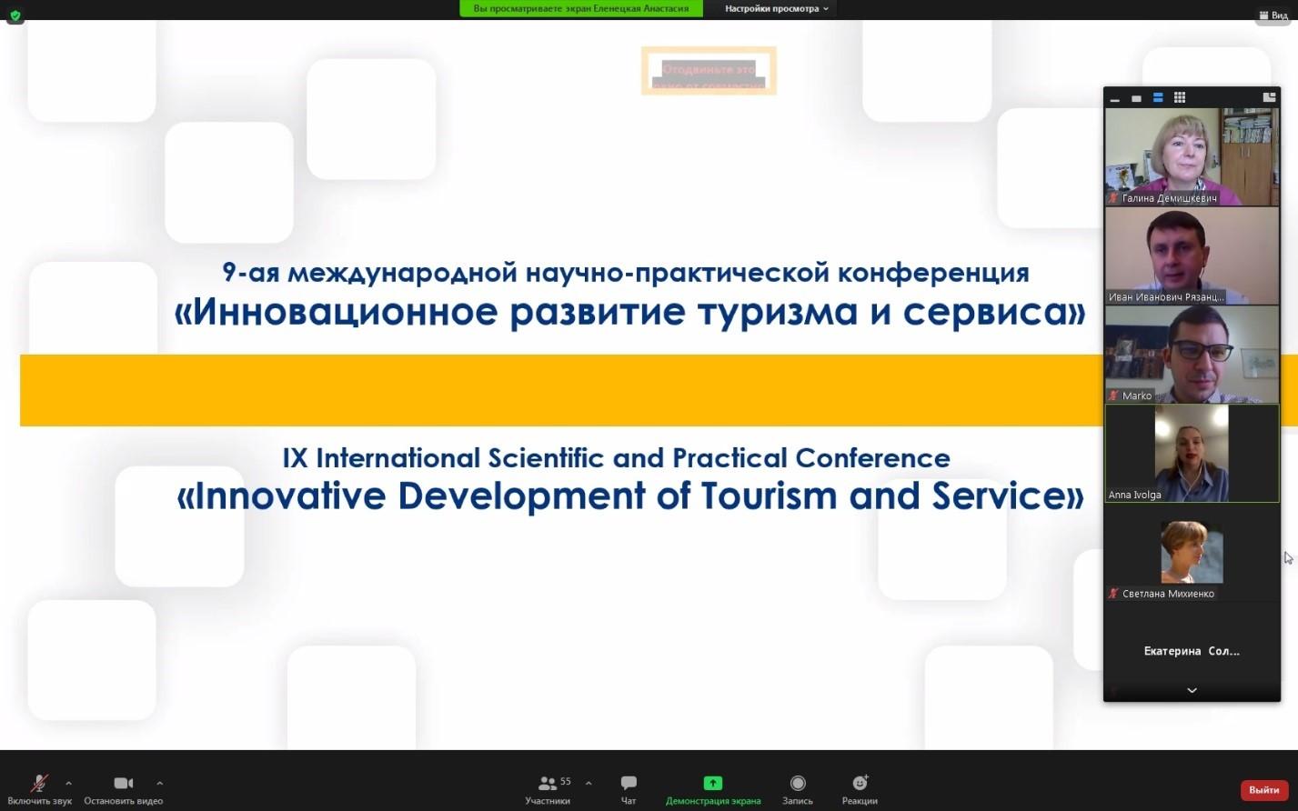 Академия приняла участие в 9 Международной научно-практической конференции «Инновационные аспекты развития сервиса и туризма», которая состоялась 21.04.2021 года на базе ФГБОУ ВО Ставропольский ГАУ