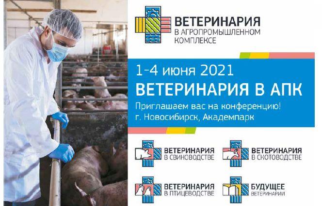Участие Академии в Международной научно-практической конференции «Ветеринария в агропромышленном комплексе»