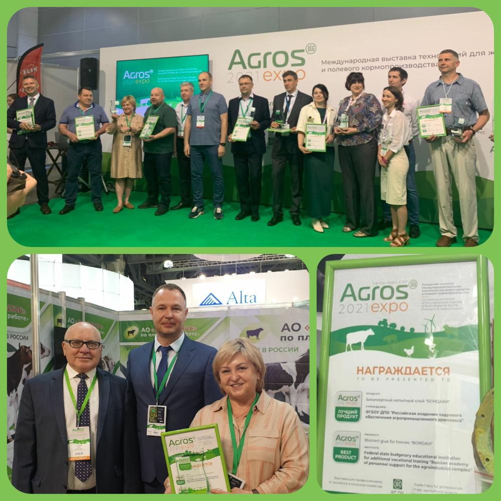 Проект Академии стал победителем конкурса инноваций AGROS Innovation Award