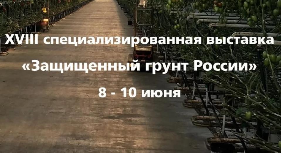 Академия приняла участие в XVIII специализированной выставке «Защищенный грунт России»