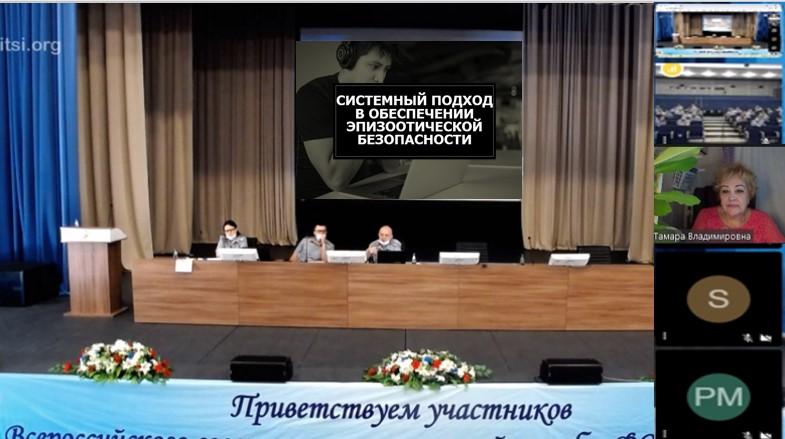 Участие ФГБОУ ДПО РАКО АПК во Всероссийском совещании начальников подразделений ветеринарной службы ФСИН России