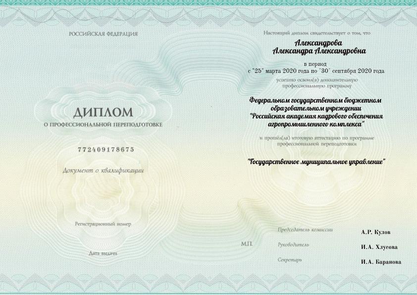 По результатам обучения выдается диплом<br /> <span>о профессиональной переподготовке установленного образца</span>