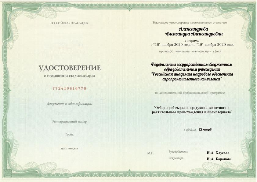 По результатам обучения выдается удостоверение<br/><span>о повышении квалификации установленного образца</span>