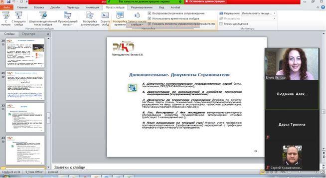 Завершилось обучение слушателей по программе «Государственное регулирование в сфере сельскохозяйственного страхования»