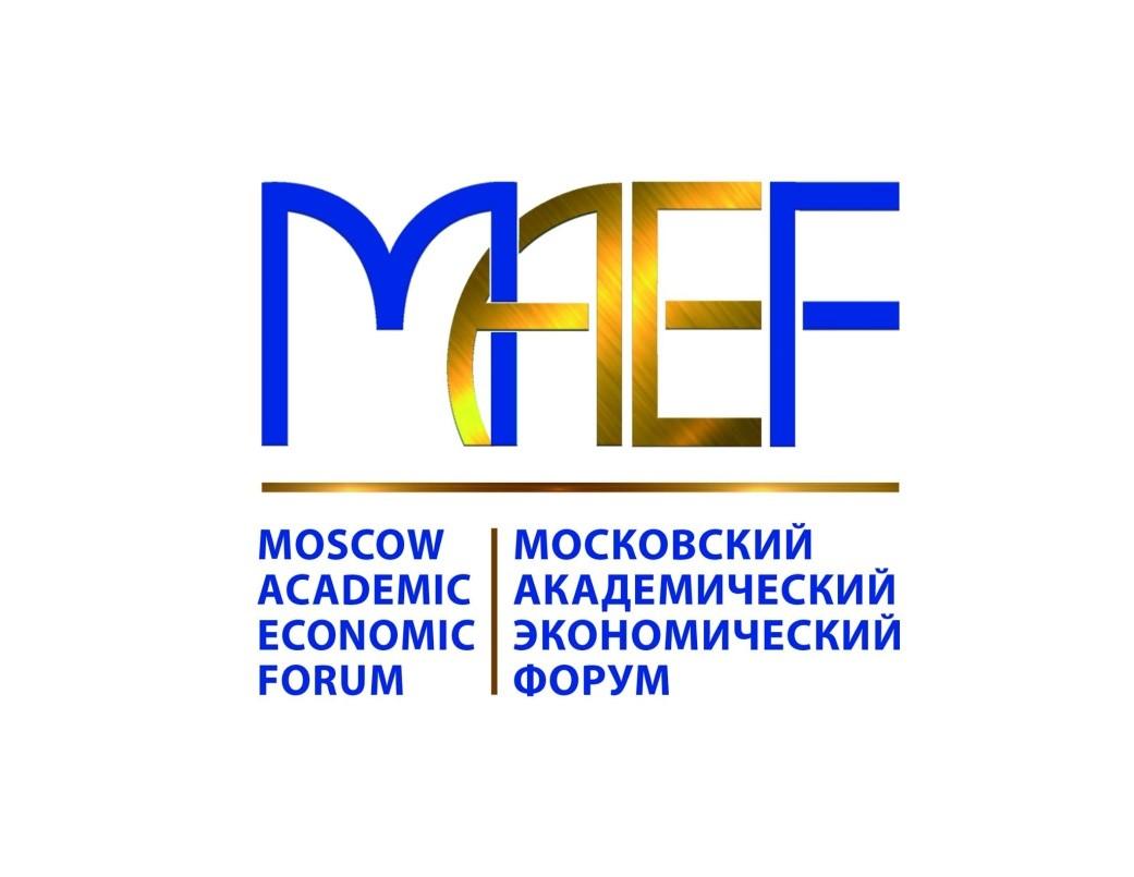 Академия приняла участие в III московском академическом экономическом форуме