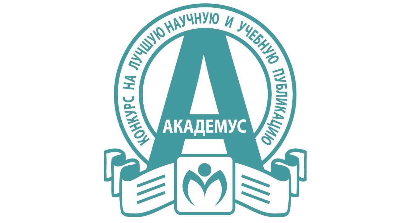 Участие академии в V Международном конкурсе на лучшую научную и учебную публикацию «Академус»