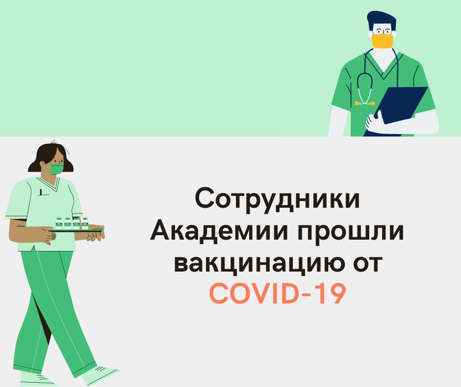 Сотрудники Академии прошли вакцинацию от COVID-19