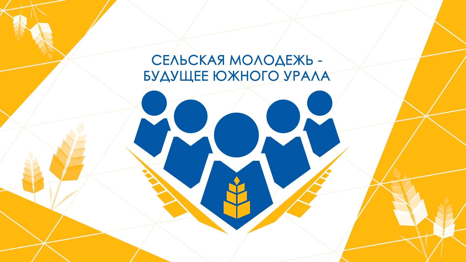 Участие Академии в программе первого образовательного семинара конкурса «Сельская молодежь – будущее Южного Урала»