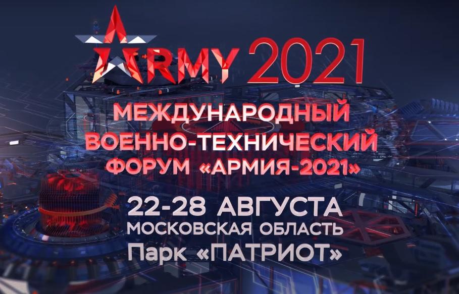 Академия приняла участие в форуме «Армия -2021»