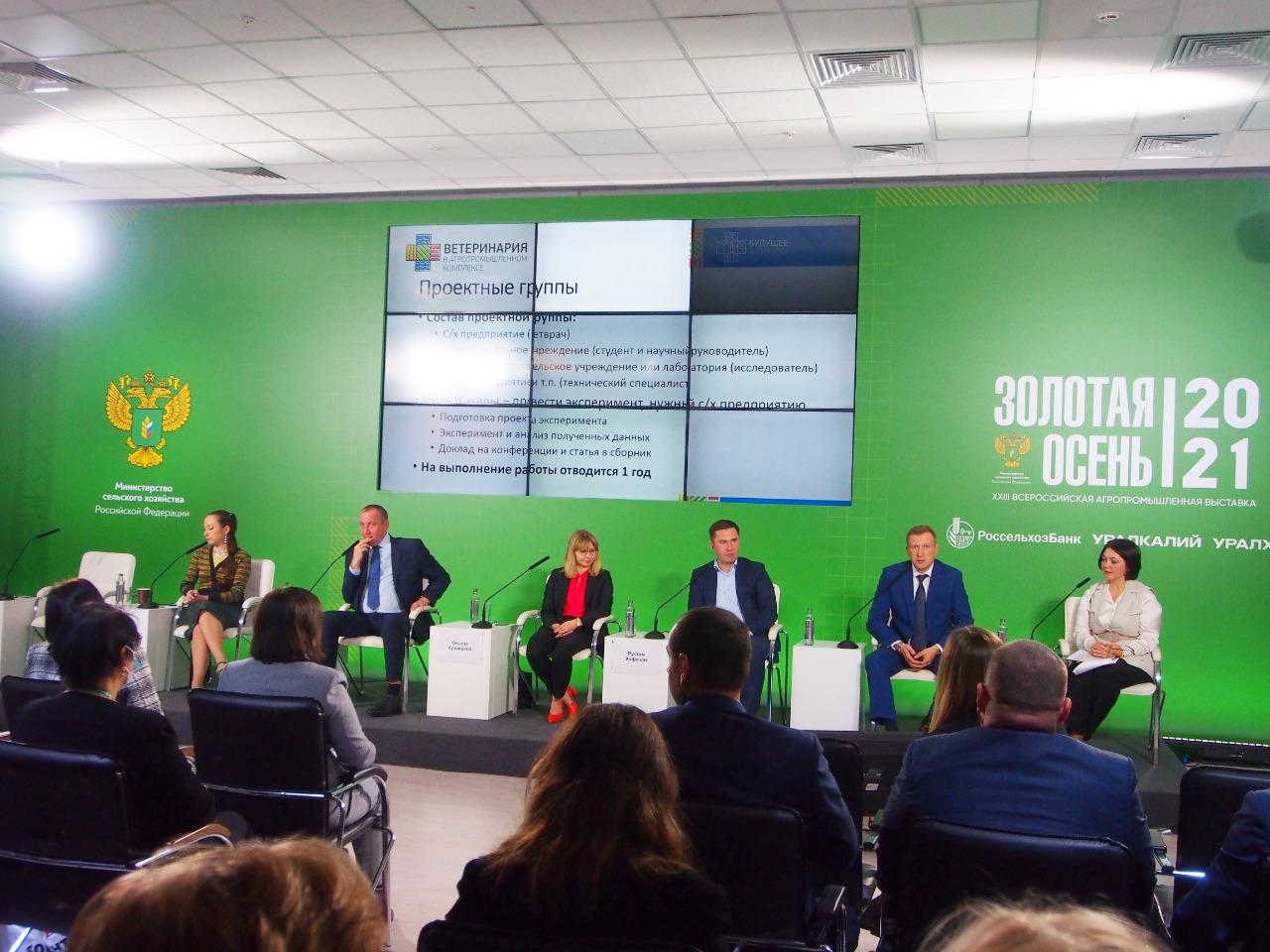 Проведение конференции «Партнерство бизнеса и образования. Аграрный подход».