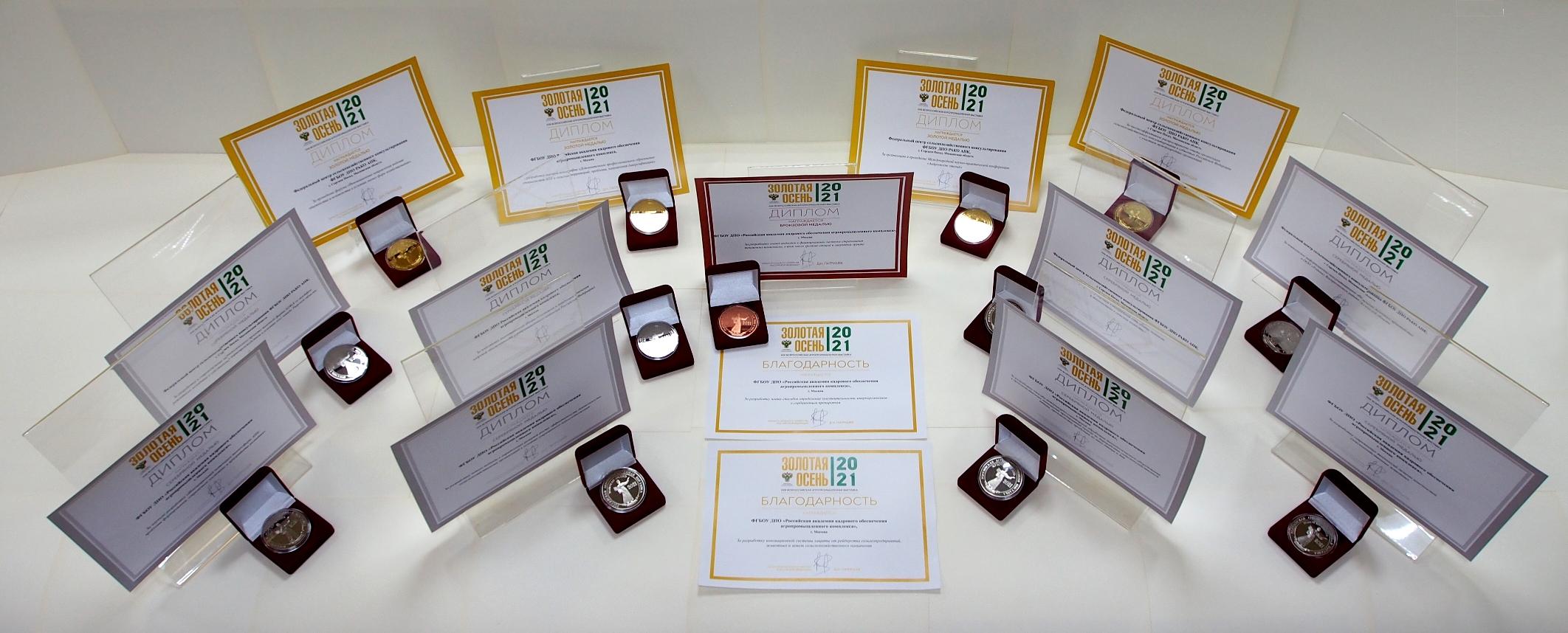 Врамках Российской агропромышленной выставки «Золотая осень-2021» заключен ряд важных для РАКО АПК соглашений